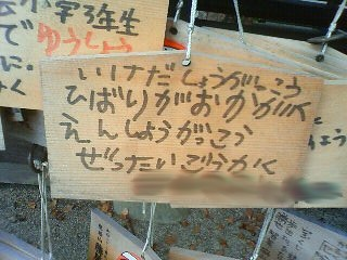 Imo_katsuouji8