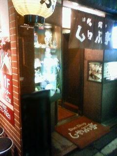 Imo_shabu3_2