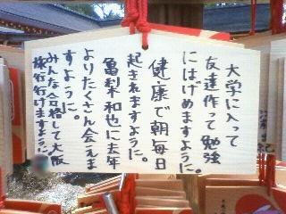 Imo_dazaifu11