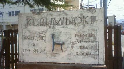 Imo_kuruminoki1