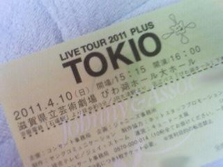 Imo_tokio_shiga