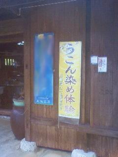 Imo_okinawa16