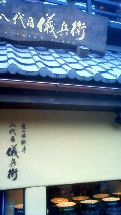 Imo_kyoto11233