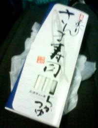 Imo_saigoku1_8