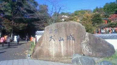 Imo_inuyama1