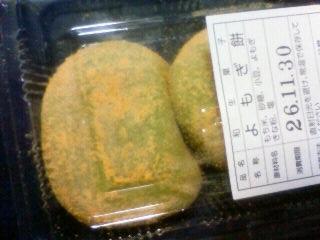 Imo_nakatani2