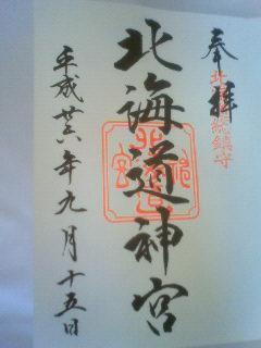 Imo_ho_ji3