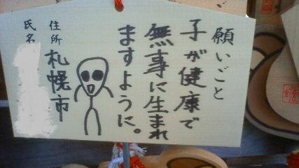 Imo_ho_ji4