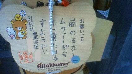 Imo_ho_ji5