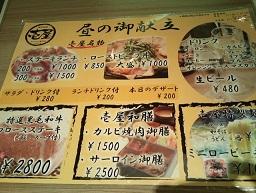 Imo_ichi2